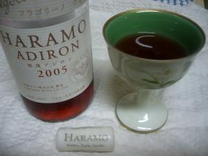 本日のワイン 原茂アジロン ヴィンテージは2005