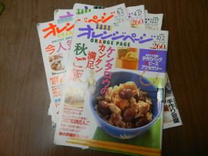 残した古い雑誌